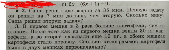 Саша решил две задачи образцы решения задач статистике