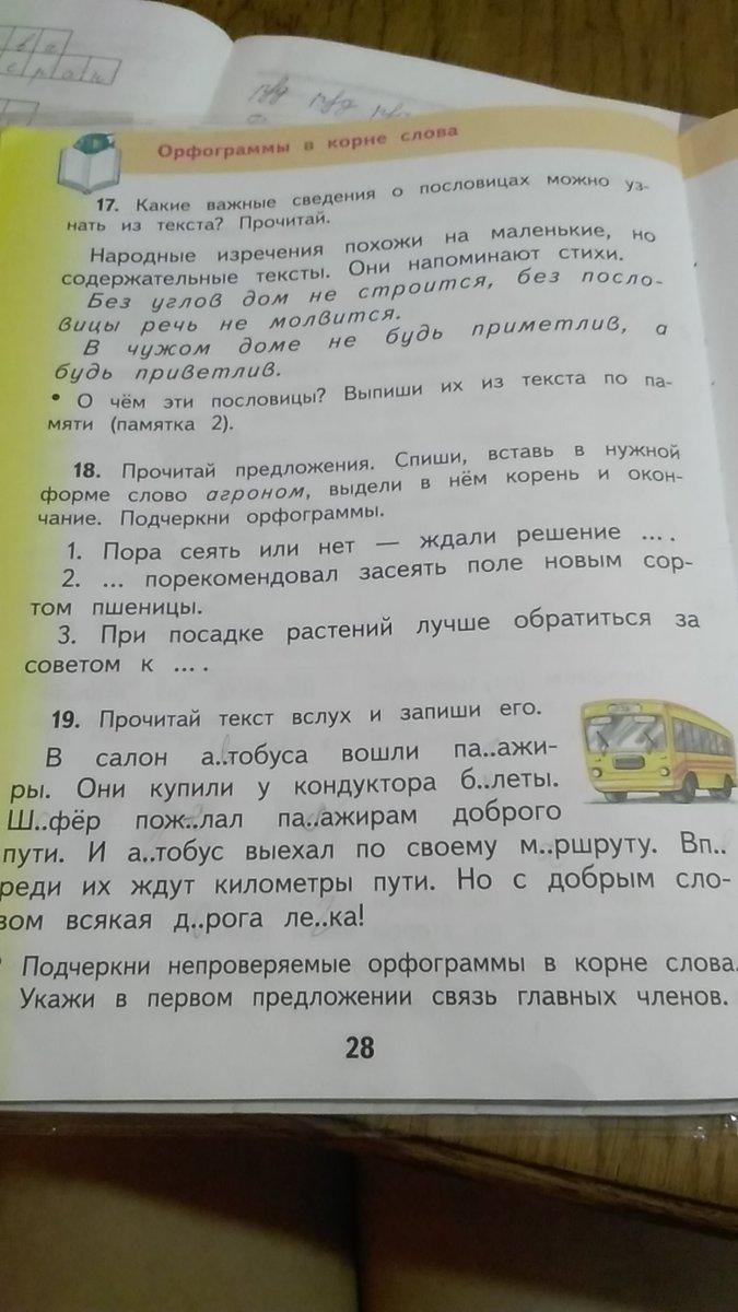Изображение к вопросу Номер 19.подчеркни не проверяемые орфаграммы в корне слова.Помагите пожалюста