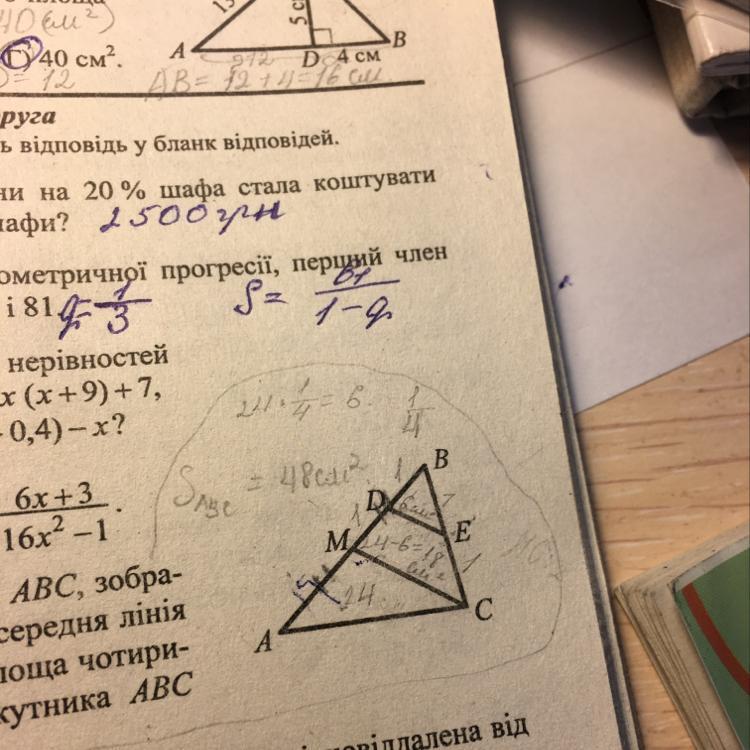 Відрізок СМ – медіана трикутника АВС,відрізок DE-