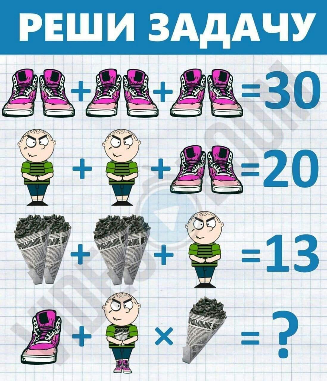 Решить математическую задачу 30 решить задачу по математике 3 класс башмакова