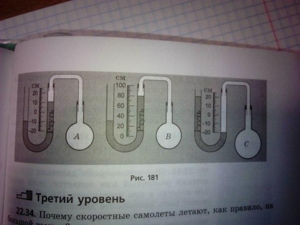 атмосферное давление в физике равно