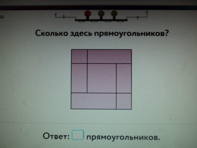 Сколько здесь прямоугольников.