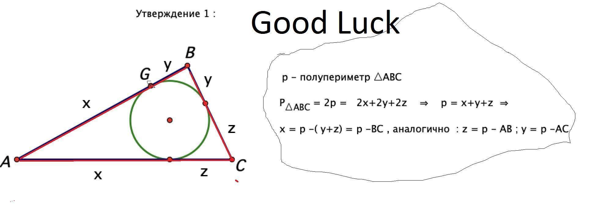 1. Про выпуклый четырёхугольник ABCD известно, что
