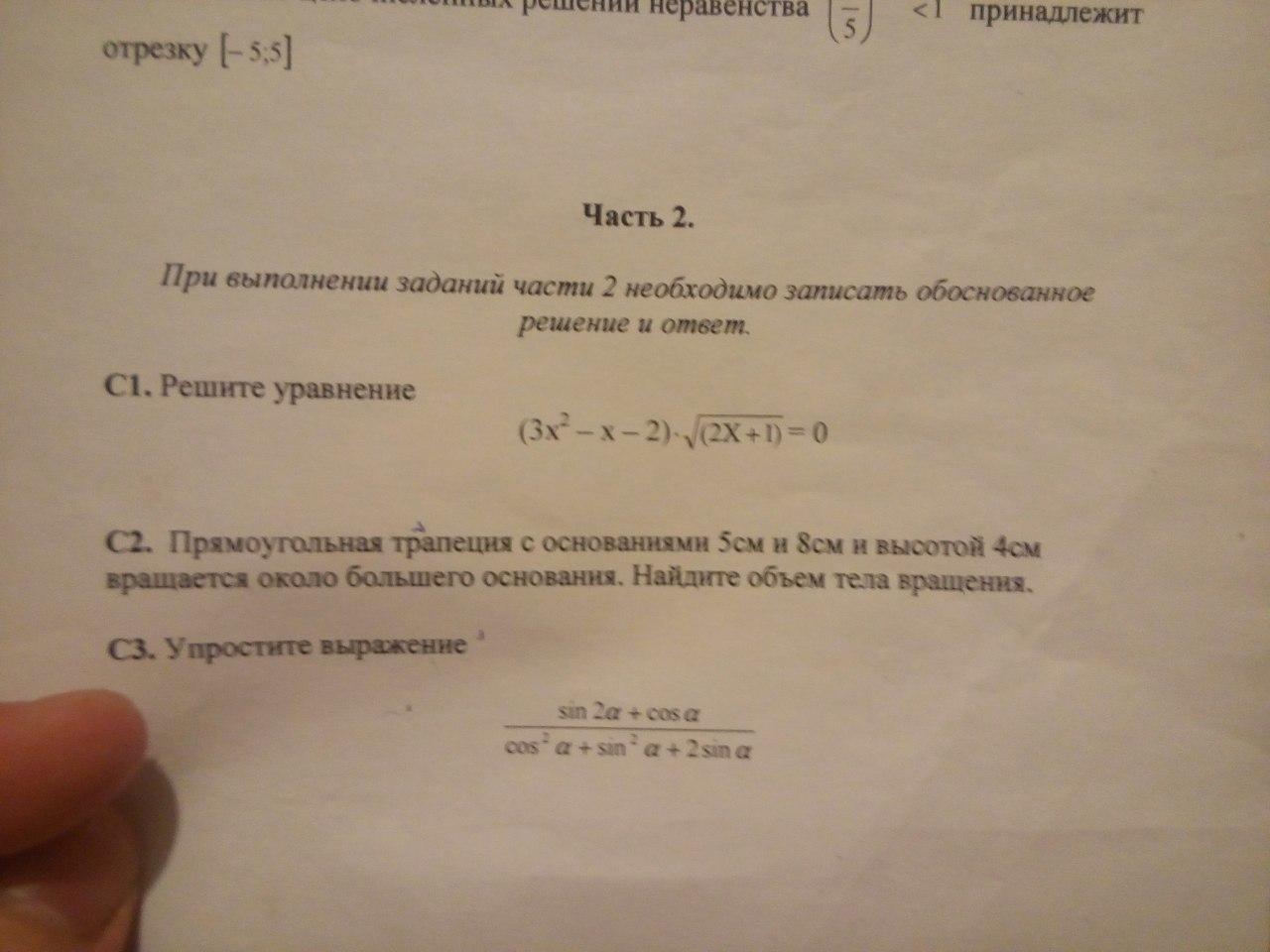 Help me, ребята выручайте, нужно решить только C3 , ничего не помню, амнезия))