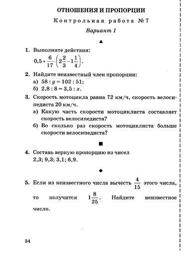 Контрольная работа 3 ответы к контрольной 6 класс по математике