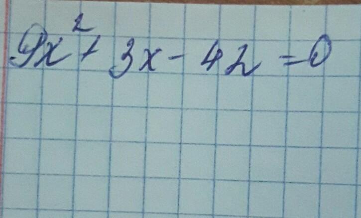 Пожалуйста помогите решить квадратное уравнение