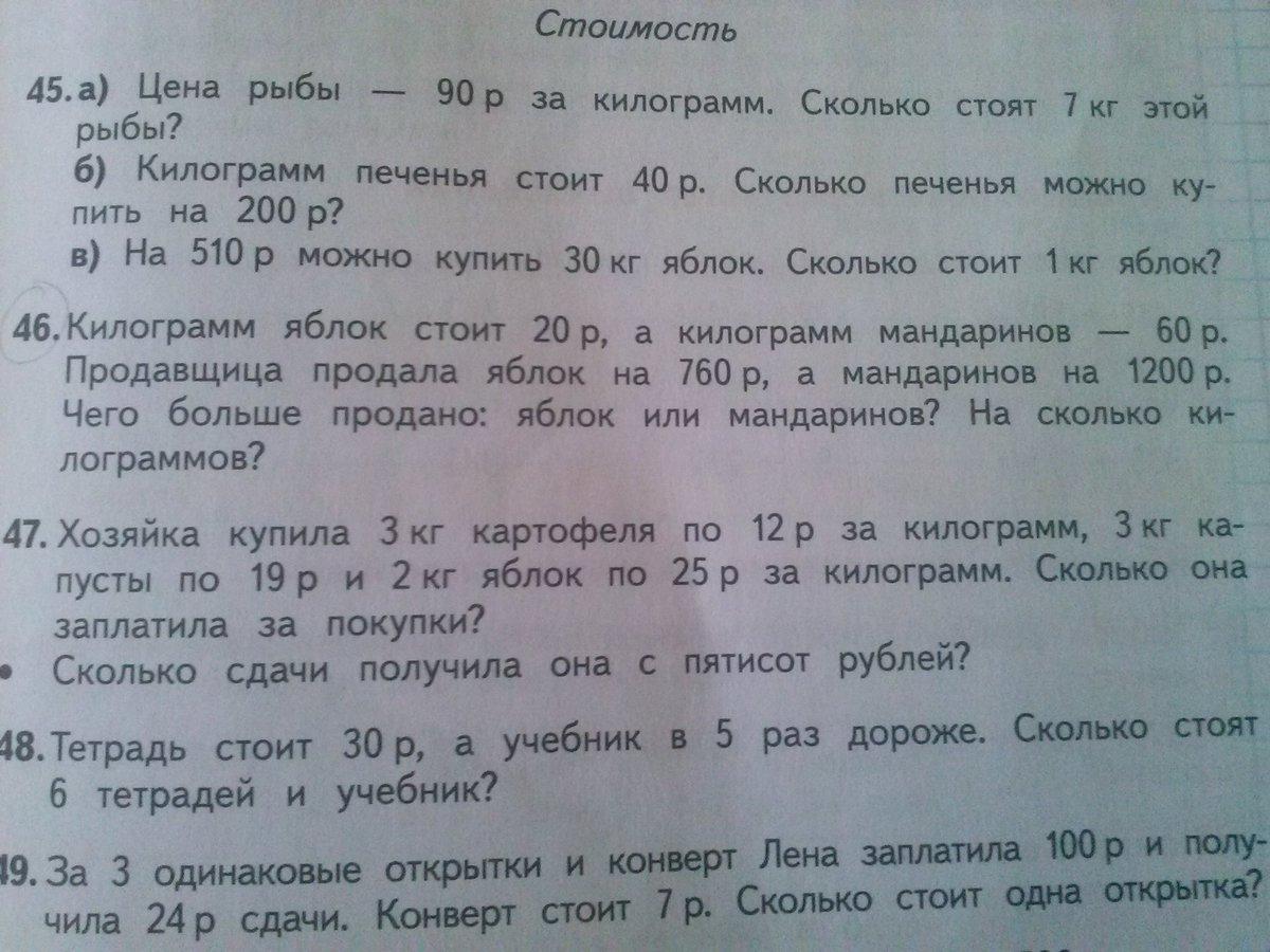 Сервамп картинки, за конверт и три одинаковые открытки по 14 рублей уравнение