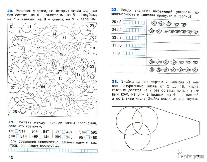 Гдз по математике тетрадь бененсон 3 класс