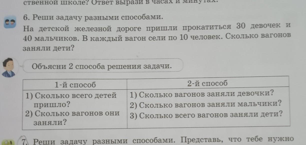 Реши задачу разными способами три решение задач сборник яблонский