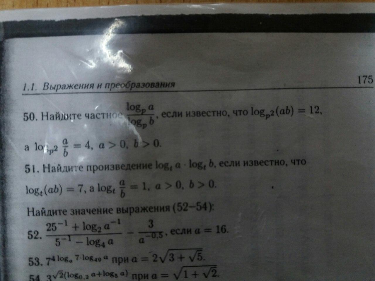 Помогите с Алгеброй плиз максимум есть 1 час номер 50 нужно сделать и все