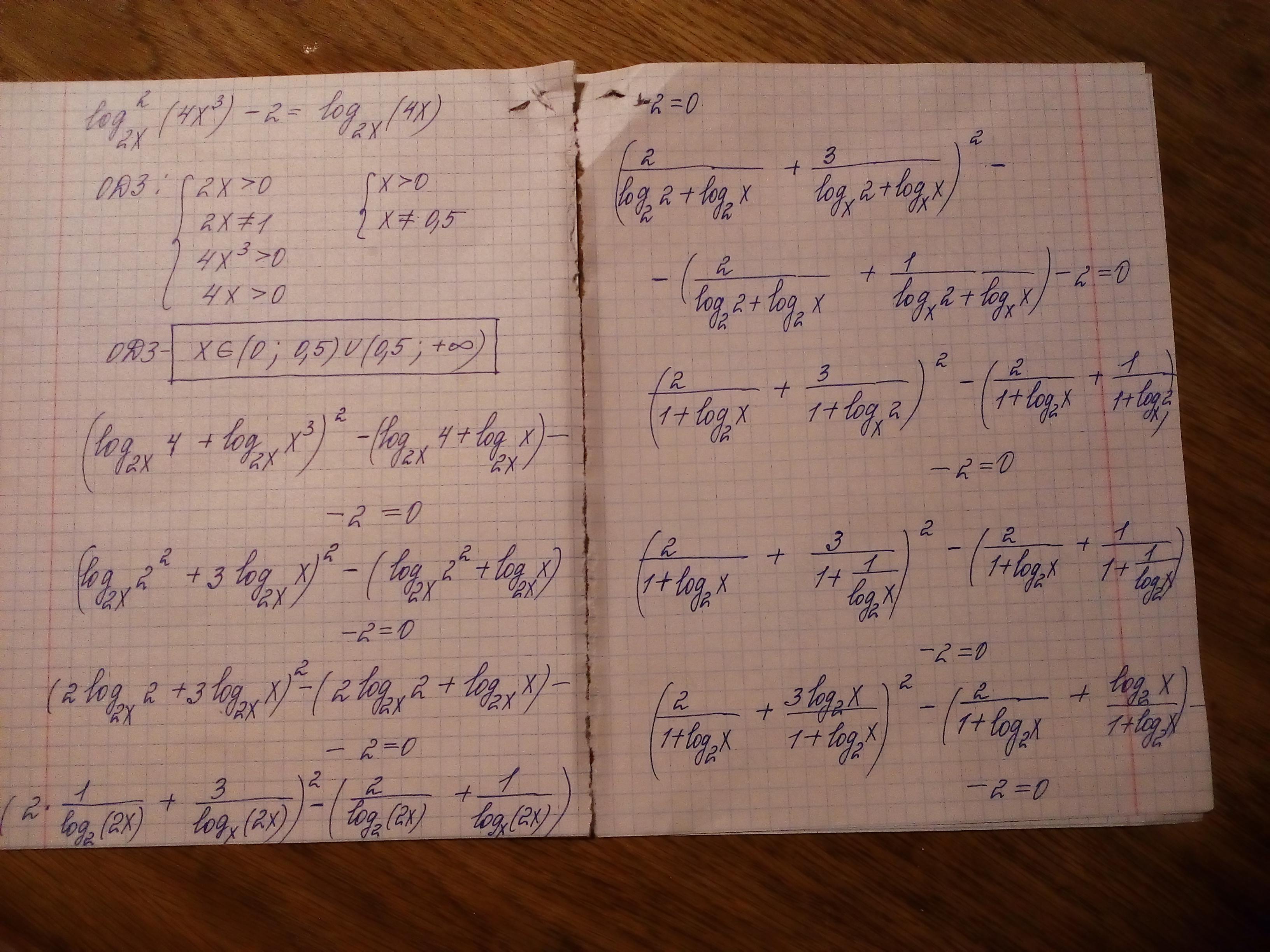 (log2x(4x^3))^2 -2=log2x(4x)