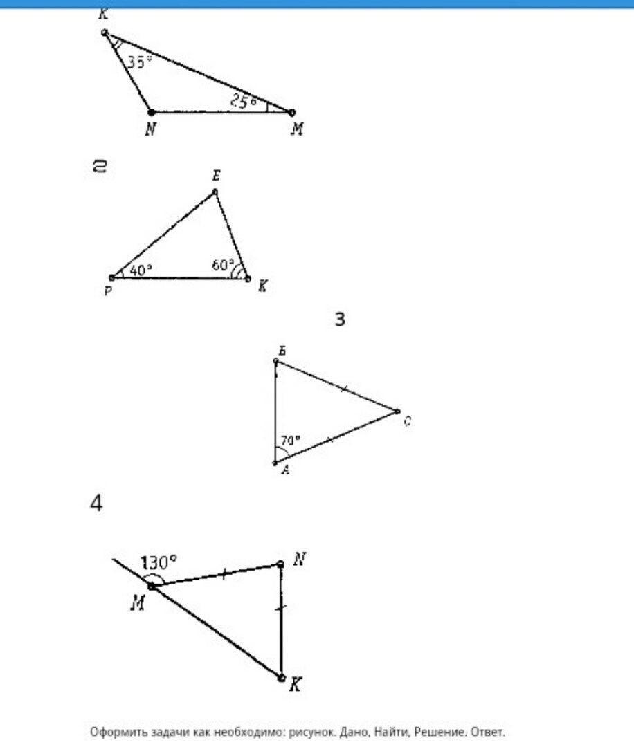 По рисункам решить задачи ( дано , найти , решение, ответ)