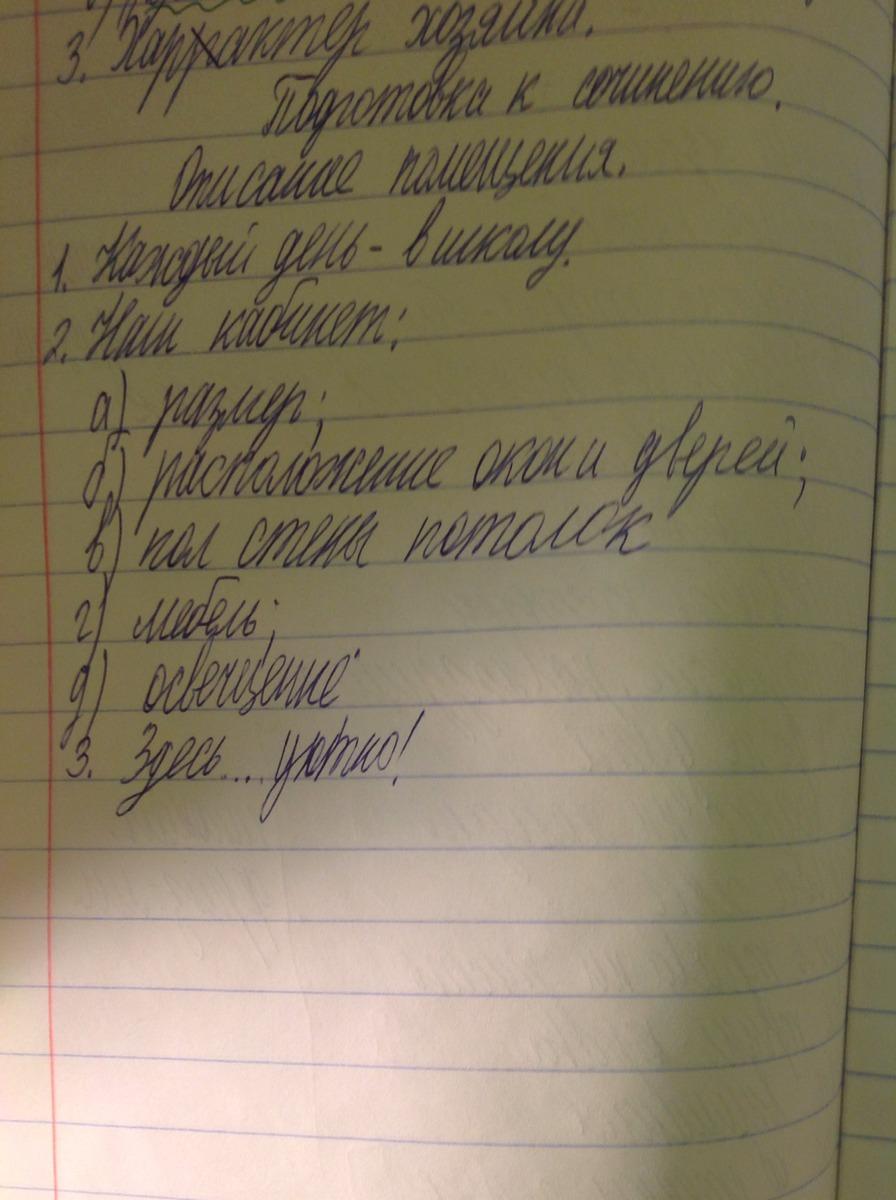 главной помогите написать сочинение к фотографии кабинет пушкина выполнения основных функций