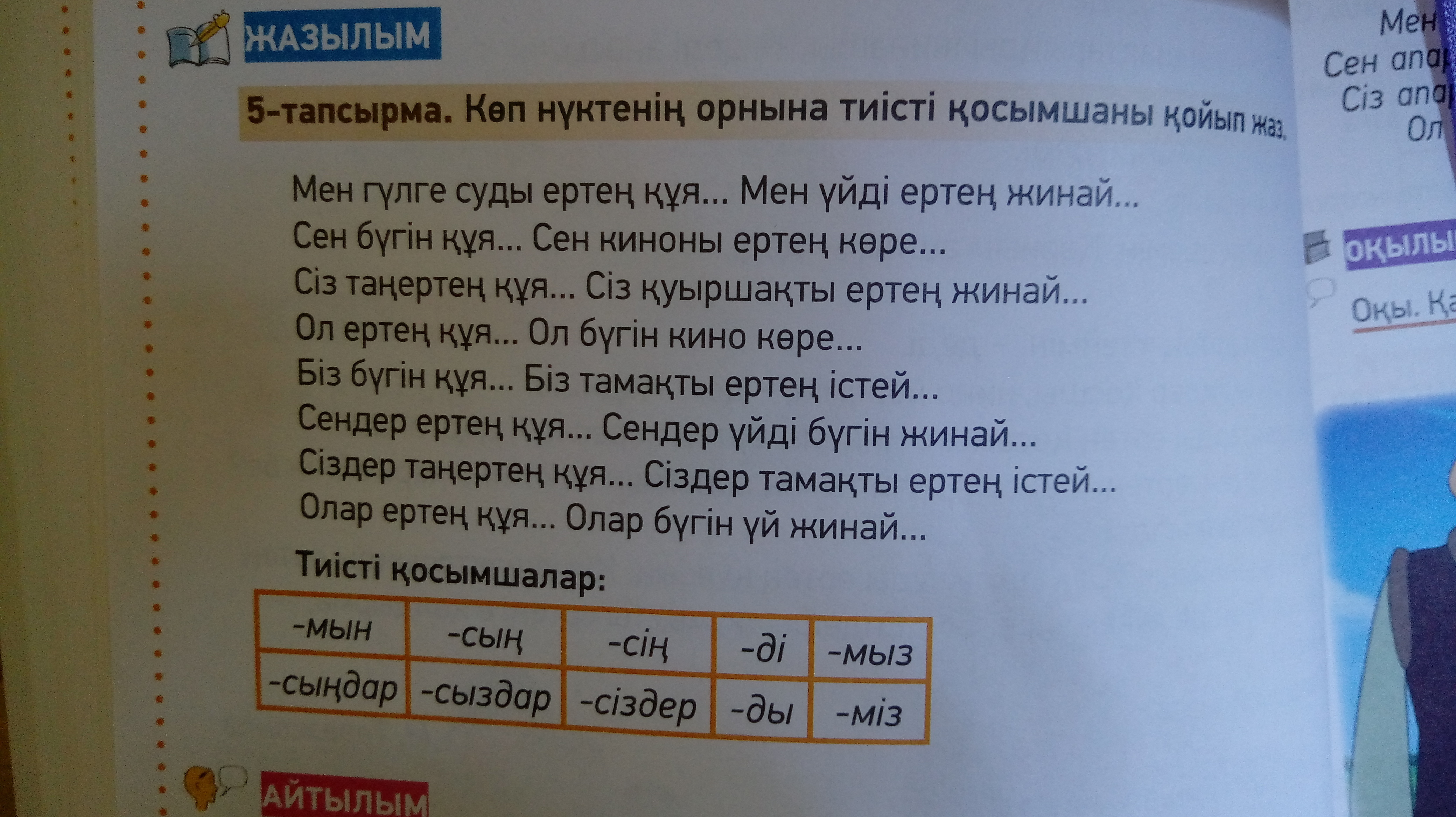 Помогите пожалуйста с казахским языком. Огромное