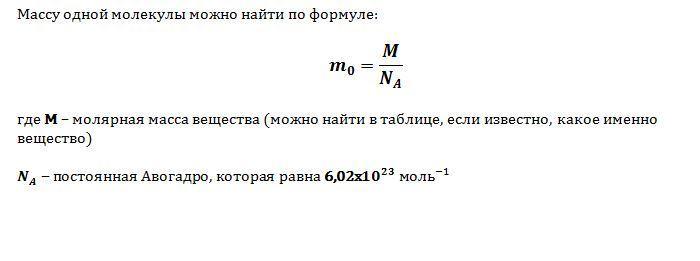 диаметр молекулы формула физика