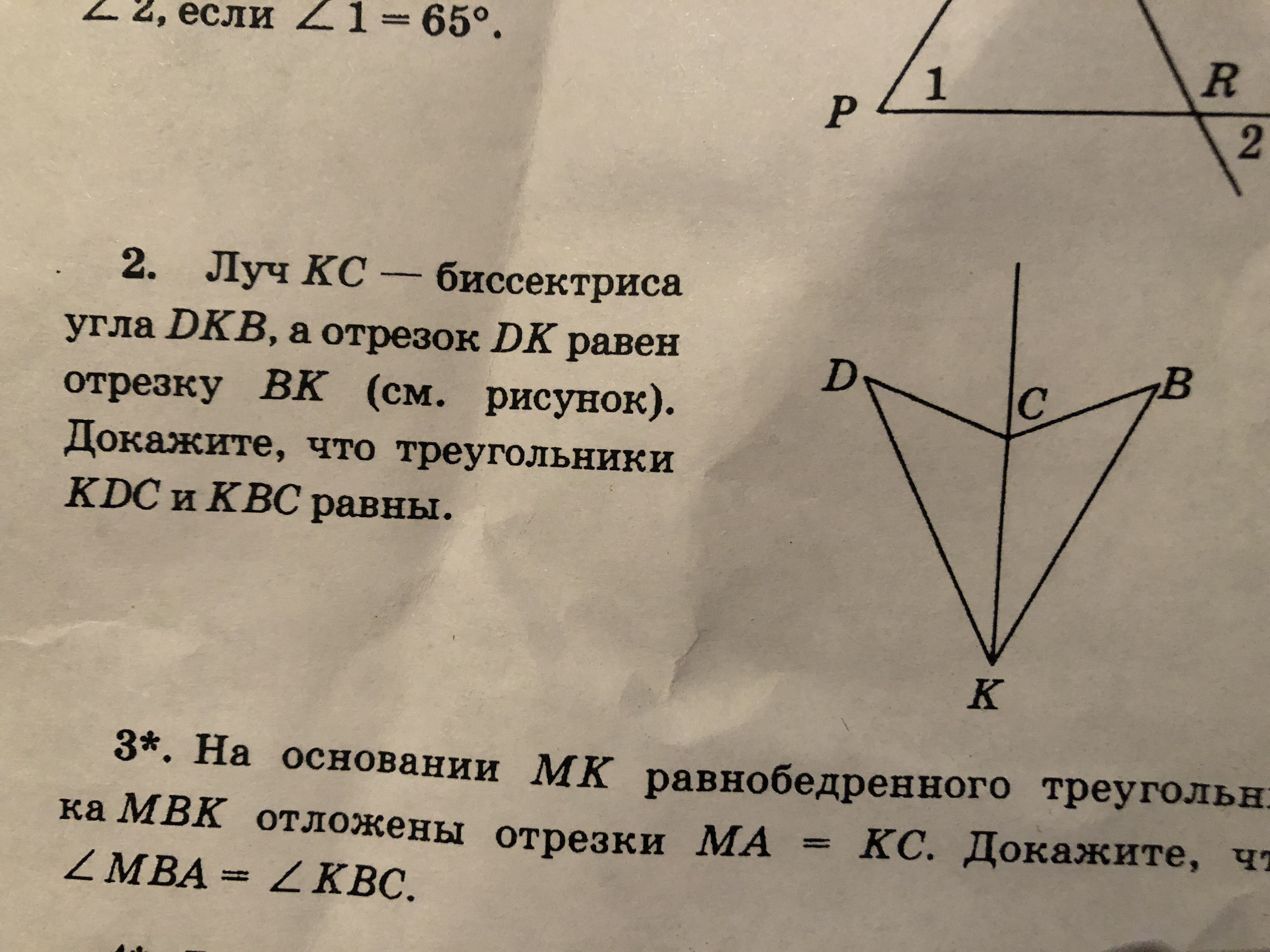 Как решить задачу луч с биссектриса угла примеры решения задач симплекс методом онлайн