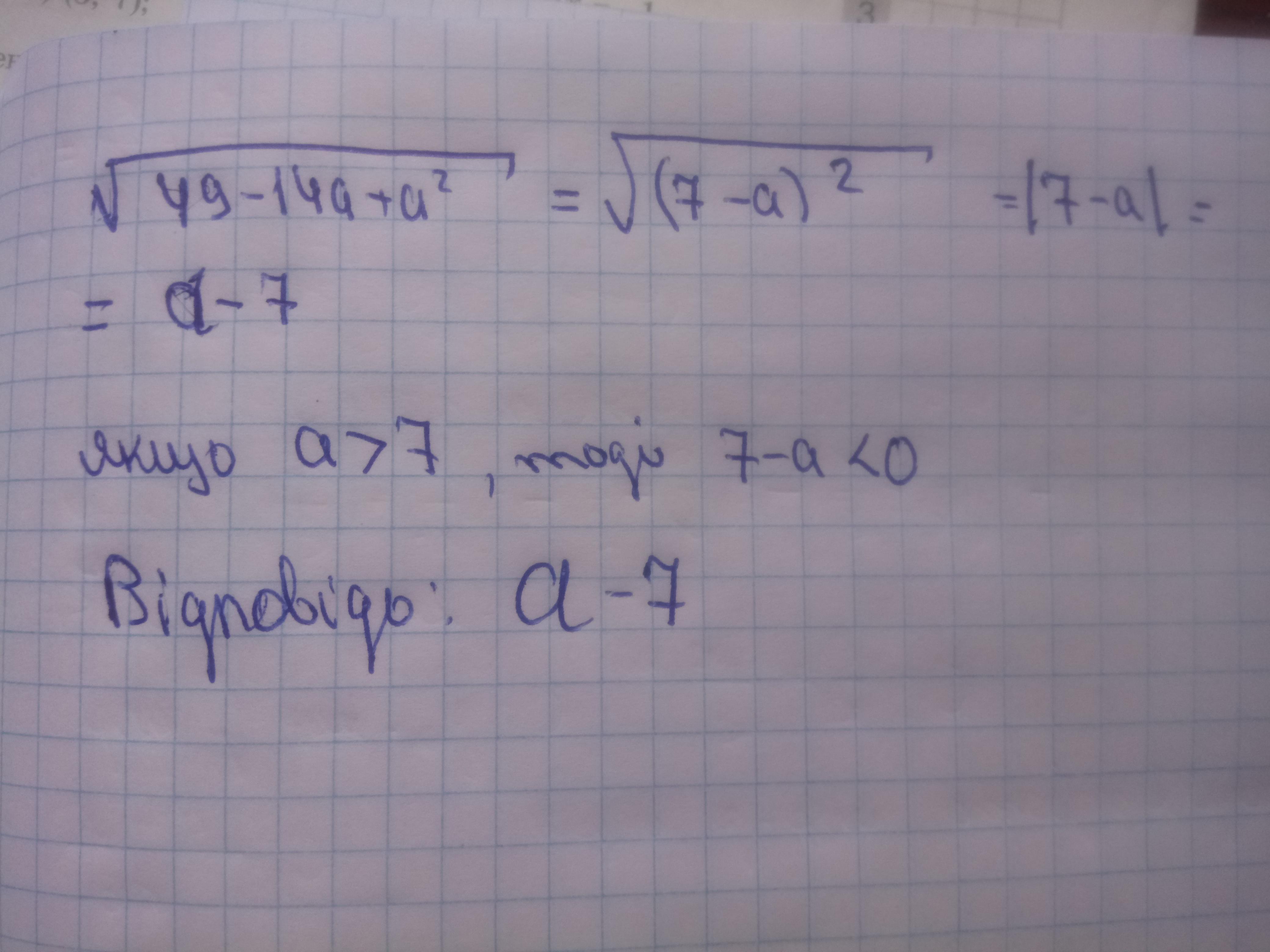 Спростіть вираз √49-14а+а² ,якщо а>7
