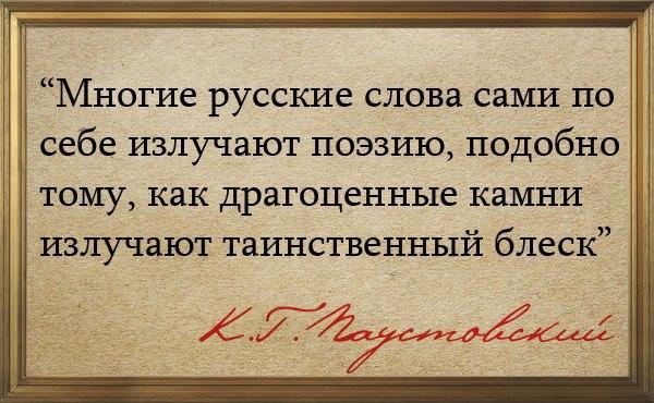Русский цитаты