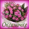 oksanakovachuk