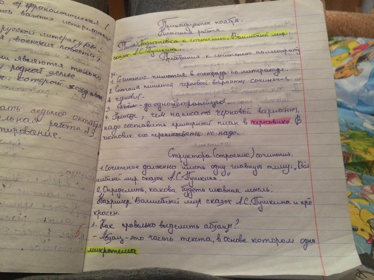 Сочинить сказку 5 класс 4 страницы