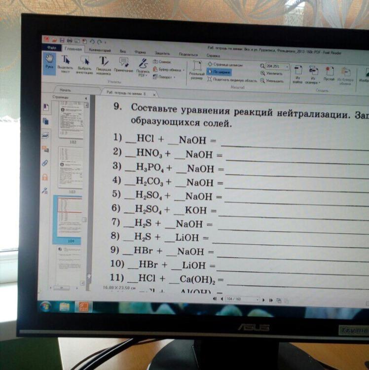 Составить уравнения реакций нейтрализации. Записать ...