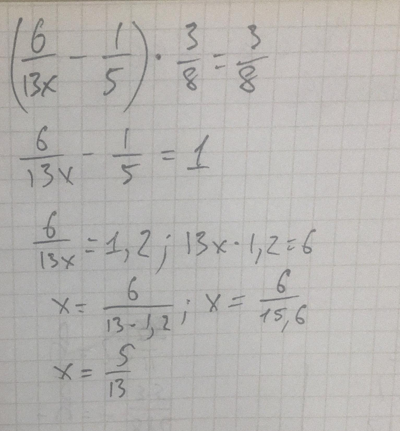 (6/13х-1/5)*3/8=3/8.Решите