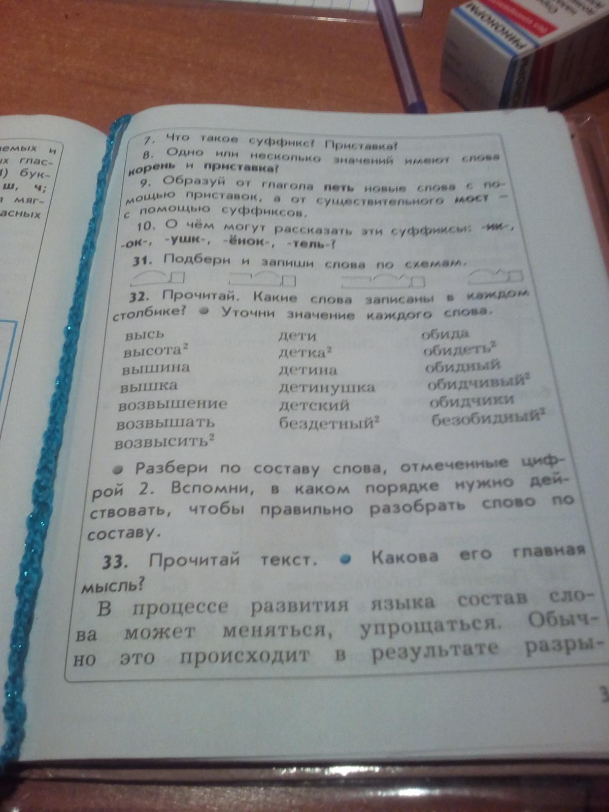 razbor-slova-po-sostavu-razdvigaya