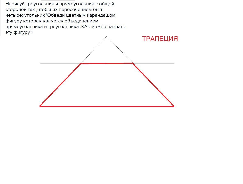 Как из прямоугольника сделать треугольник фото 416