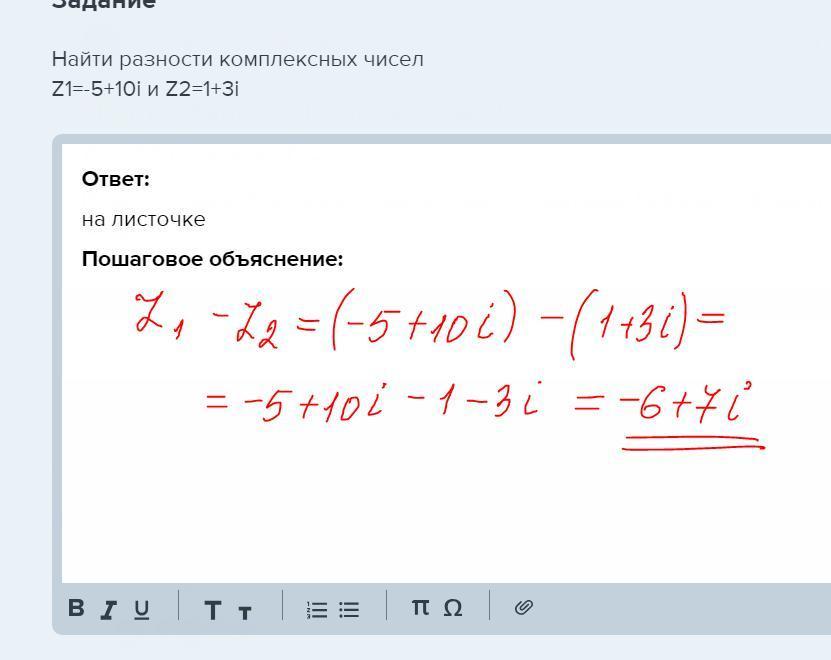 Найти разности комплексных чисел Z1=-5+10i и