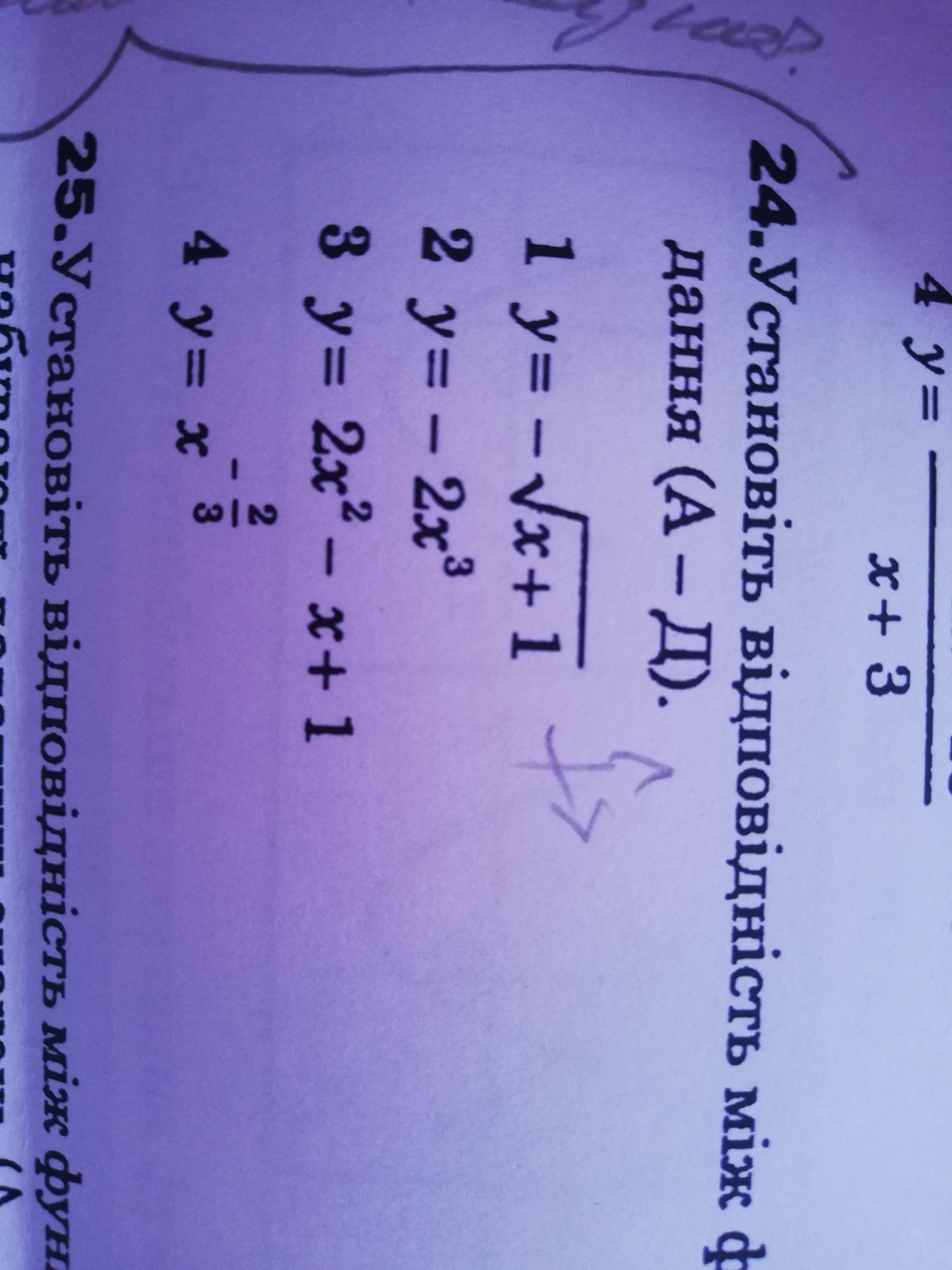 Розв'яжіть функції дуже треба
