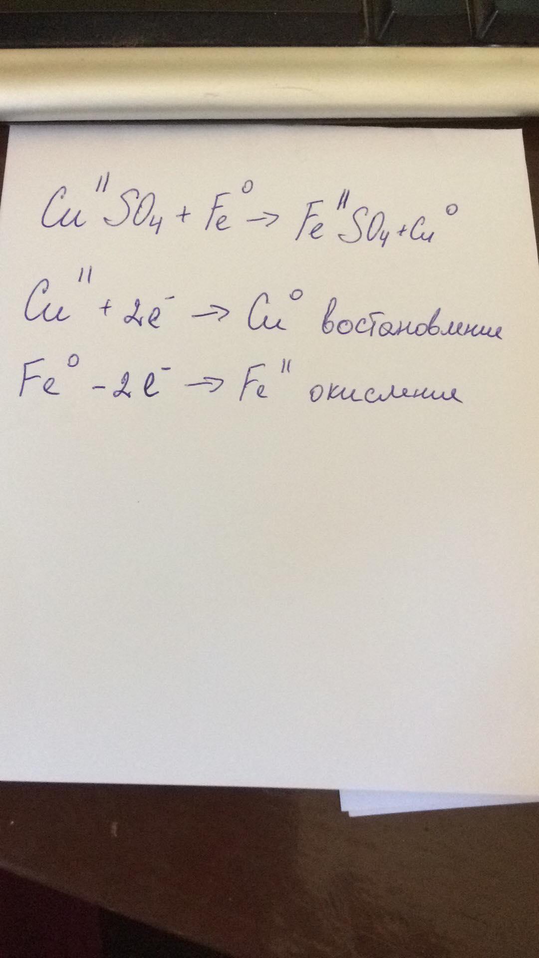 Составьте уравнение окислительно-восстановительной