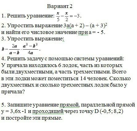 Математика итоговая контрольная работа по математике за 8 класс ответы