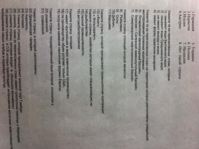 Тест по географии 25 вопросов