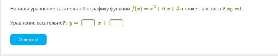 Напиши уравнение касательной к графику функции f(x)=x2+6x+4 в точке с абсциссой x0=1. Загрузить png