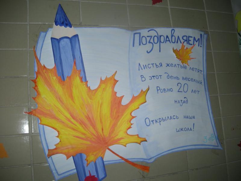 Плакаты с поздравлением для школы