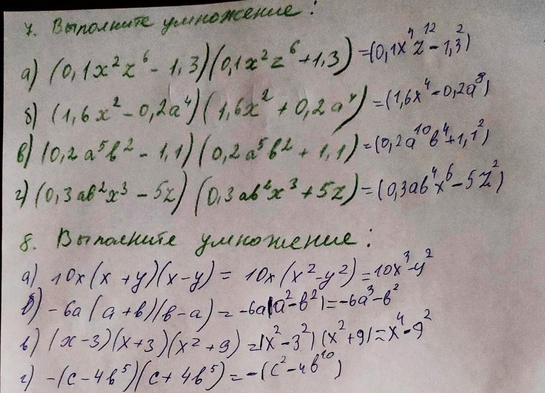 Помоги плиз с алгеброй.то что на листе написанно