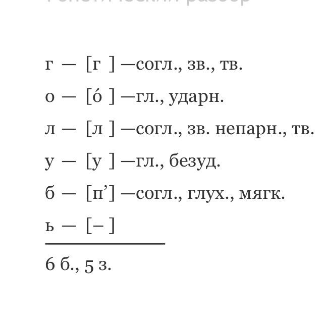Фонетический разбор слова вьюга для 4-класса