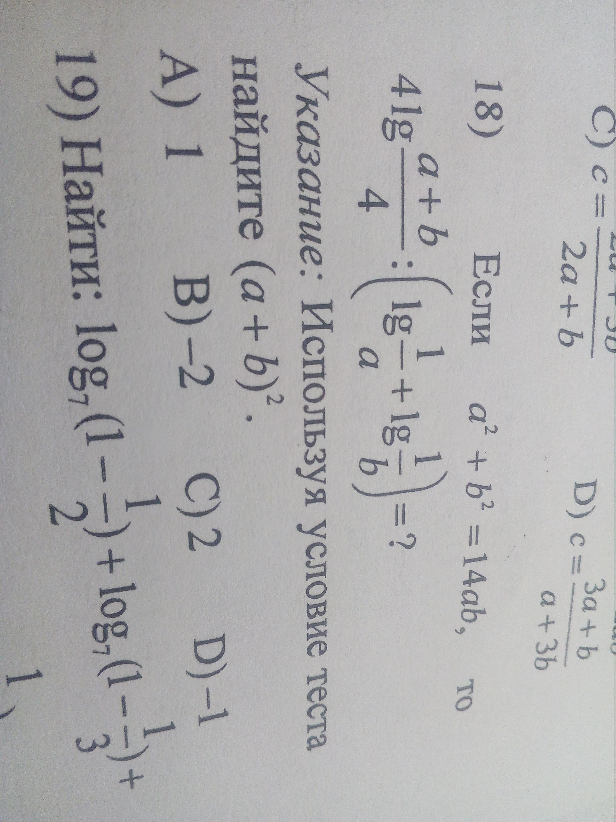 Плиз нужна помощь Если a^2+b^2=14ab, то 4lg...