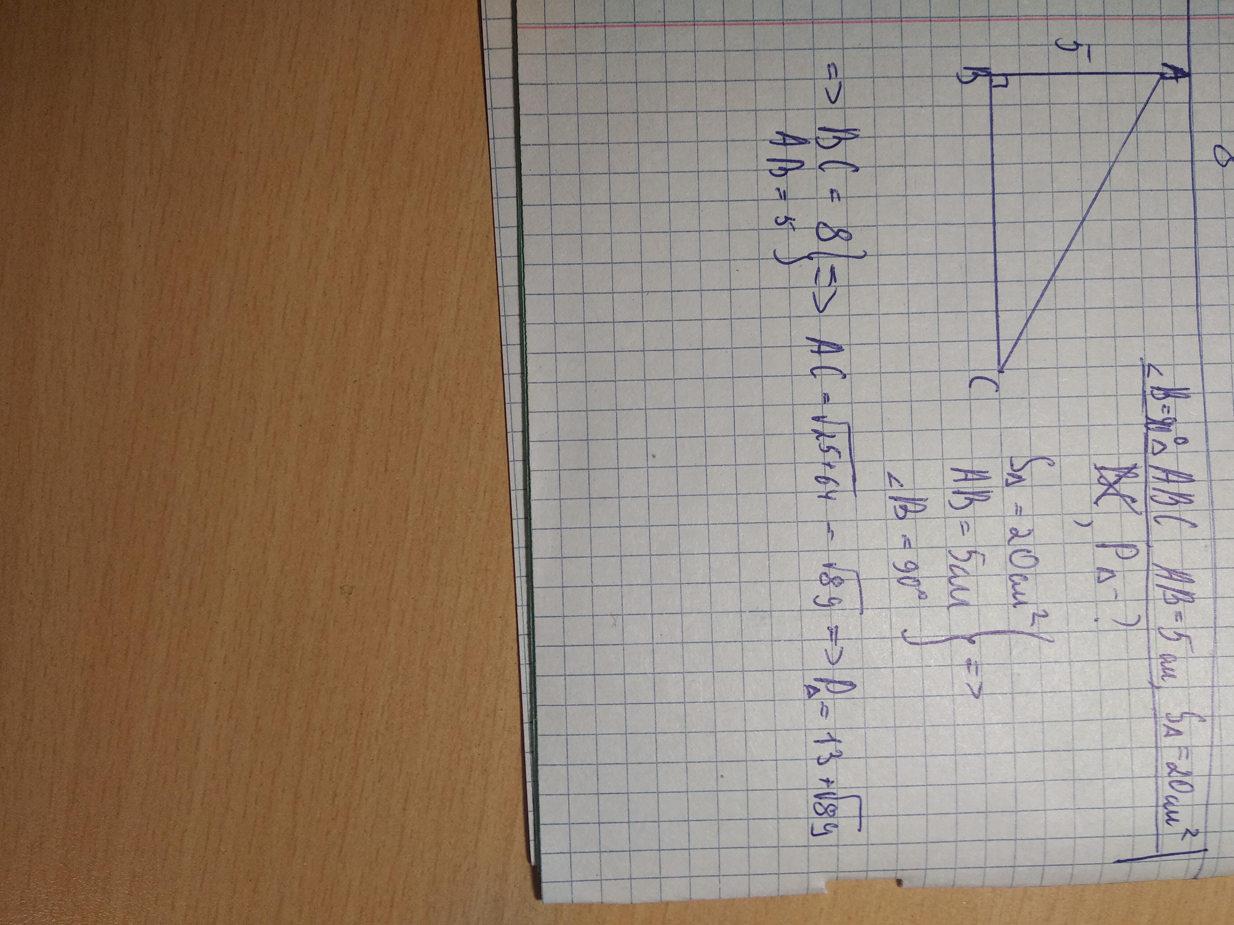 Рассчитайте длину прямоугольного треугольника,