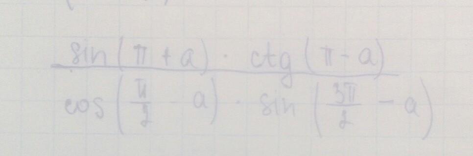 Sin(π+a)×ctg(π-a)/cos(π/a -a)×sin(3π/2 -a)