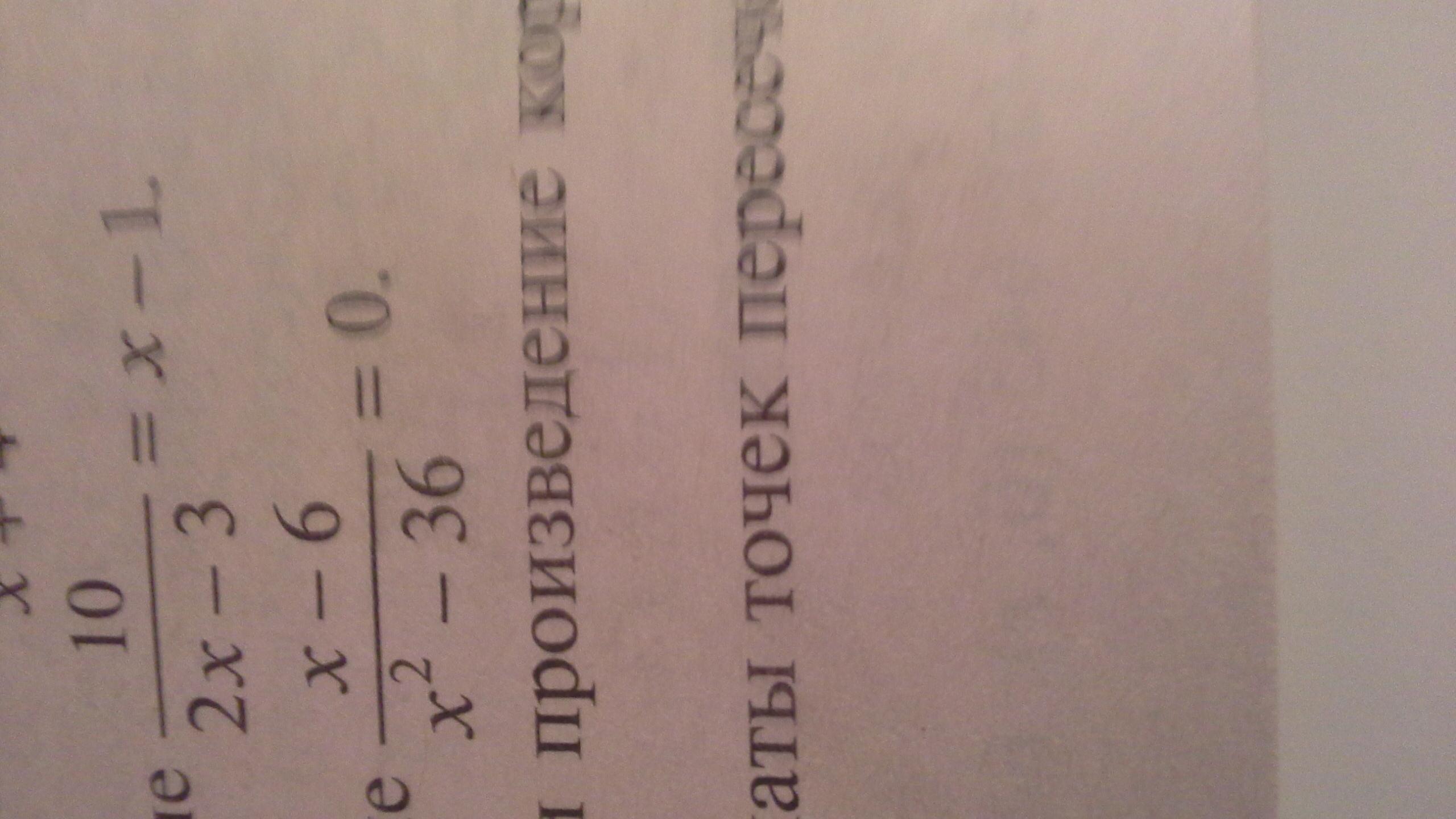 Решите оба уравнения Пж если вам не трудно