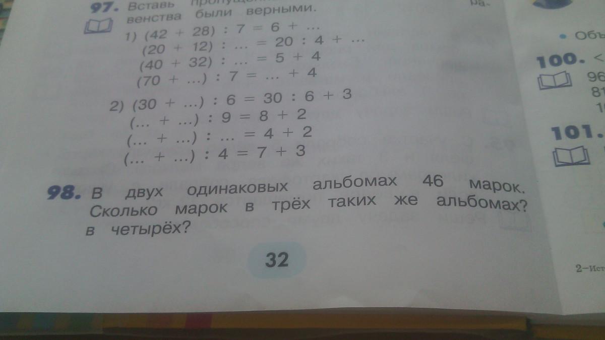 3 открытки и 4 конверта стоят 18 рублей решение, сделать
