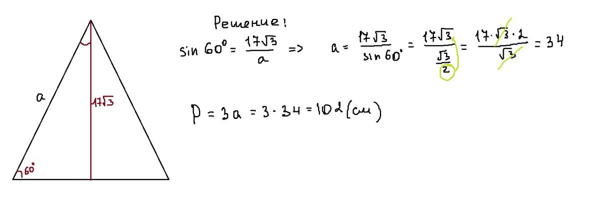 длина высоты равностороннего треугольника