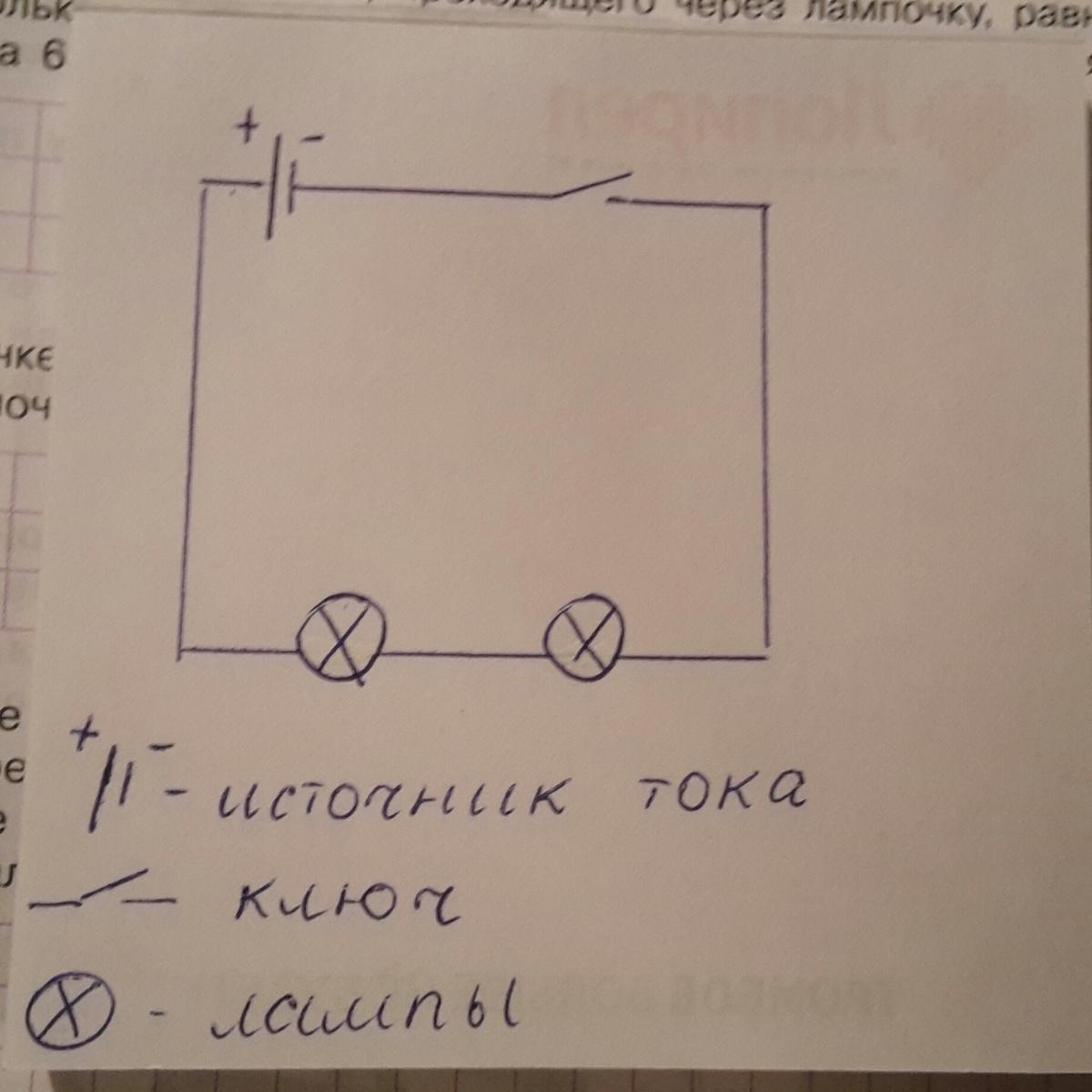 Электрическая цепь схема 1 класс фото 773