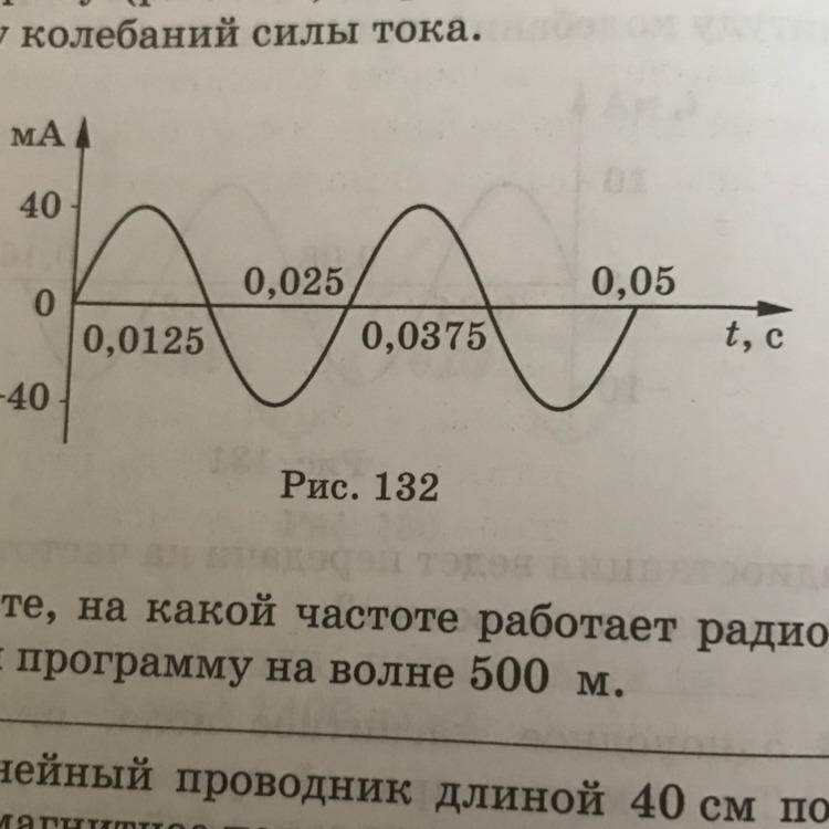 течение года определить период колебаний тока промышленной частоты кровью при
