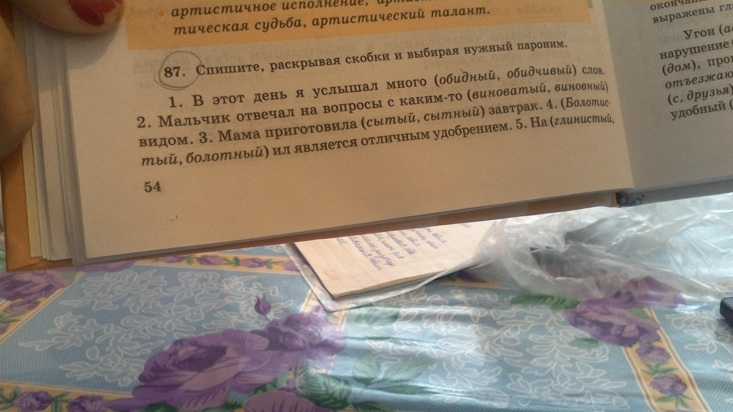 Болотный ил является отличным удобрением его доклад 5719