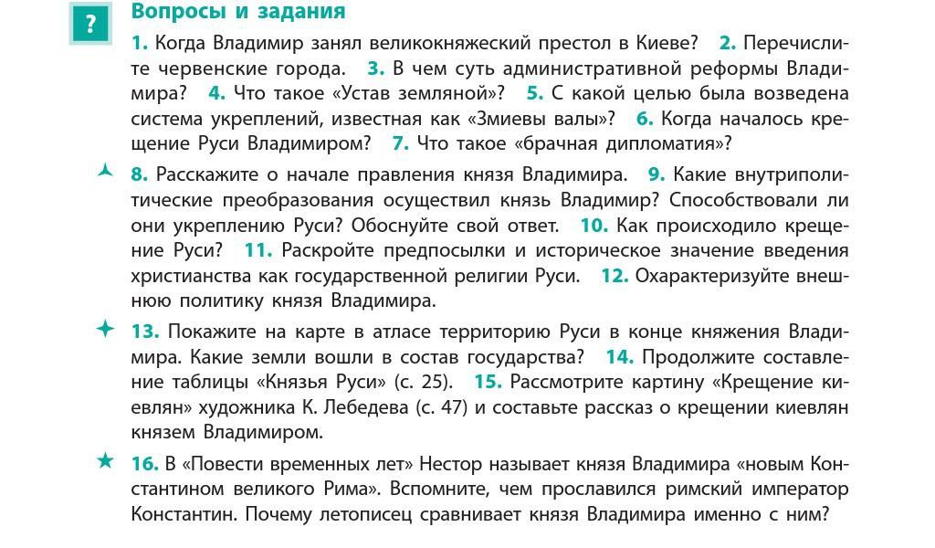3479a00b6275 Ответить на вопросы автор: Гисем А. В. История Украины стр. 51. 7 ...