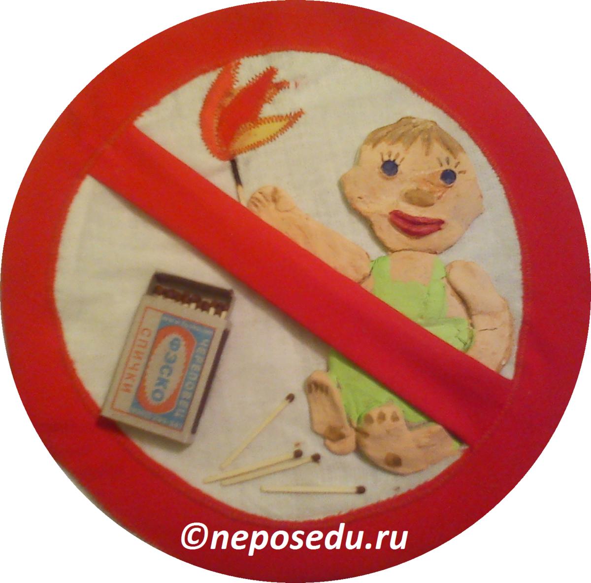 Поделки по технике безопасности своими руками в детском саду