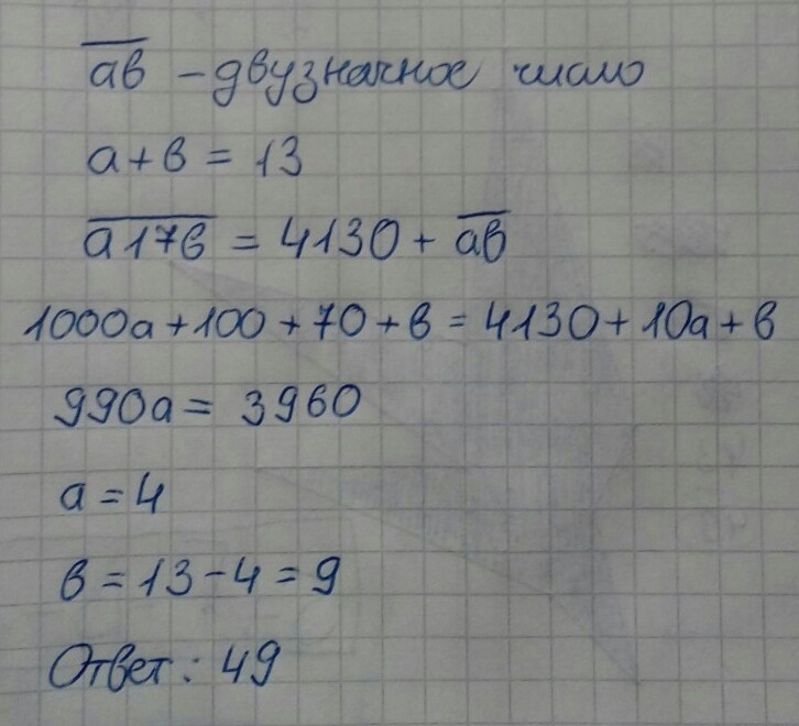 Как решить задачу сумма цифр двузначного числа темпы инфляции решение задач