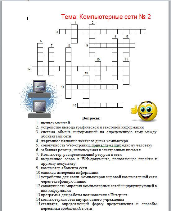 Кроссворд на тему алгоритм 6 класс